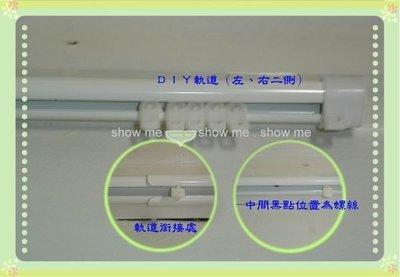 [show me]伸縮桿-窗簾用 伸縮滑輪軌道 無拉繩 90~160cm(另售各式尺寸窗簾桿、門簾桿)