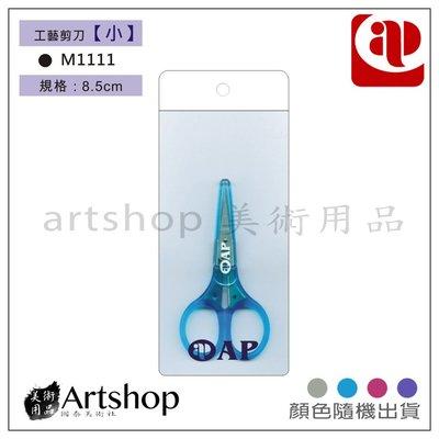 【Artshop美術用品】AP 工藝剪刀 (小) 含護套 M1111