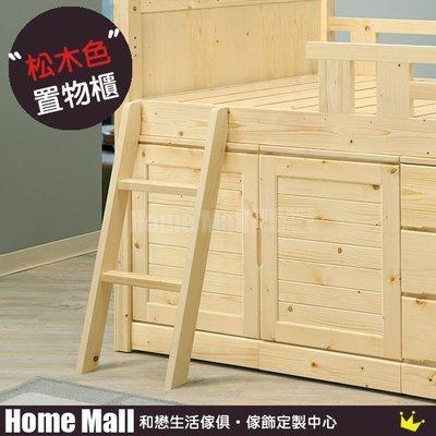 HOME MALL~松克松木置物櫃 $3700~(雙北市免運費)5S