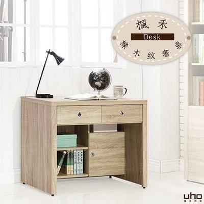 書桌【UHO】楓禾-橡木紋3.2尺書桌