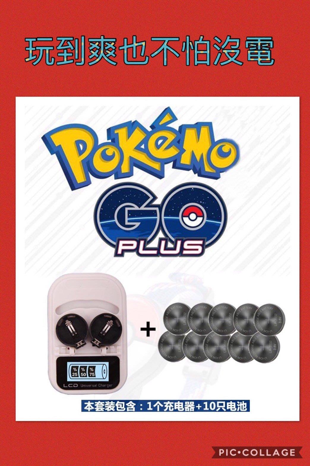 特價pokemon go plus 神奇寶貝 手環用電池 充電電池 電池座充 寶可夢手環電池 CR2032電池 一組10入