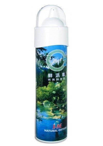 【大山野營】中和 台灣 O2氧氣隨身瓶 氧氣瓶 三罐免運限7-11取貨 登玉山雪山嘉明湖必備