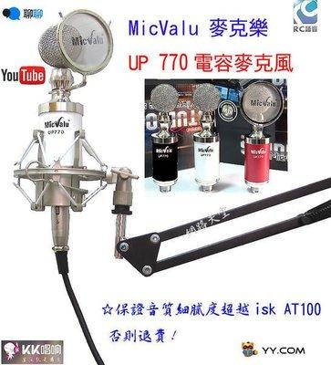 要買就買中振膜 非一般小振膜 收音更佳 UP770電容麥克風 + NB-35支架+送防噴罩加送166種音效軟體