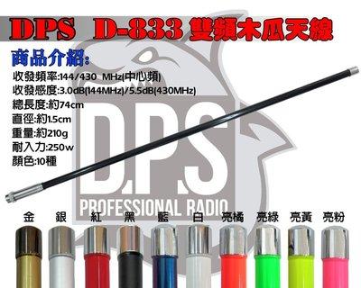 ~大白鯊無線~DPS D-833 雙頻木瓜天線 (74CM) 日本代工廠特製木瓜天線