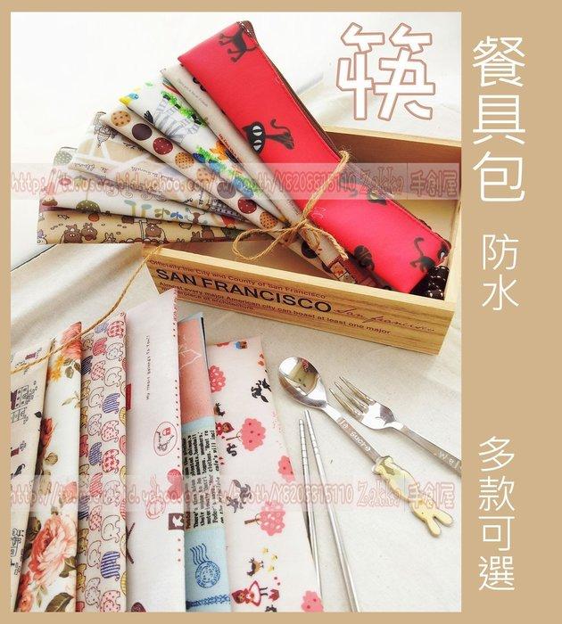 環保筷子包 拉鍊餐具袋 防水 環保 筆袋Zakka防水包包(拉鍊頭隨機.無挑)台灣製~新款上架