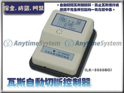 安力泰系統~LK-3000SC 瓦斯自動切斷系統→直購$3600元