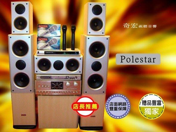 最專業大唐卡拉OK點歌機擴大機卡拉組合加拿大波耳星Polestar喇叭家庭劇院組特賣超值價推薦高CP值音響組合找桃園音響
