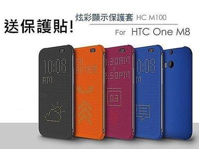 送保貼 HTC ONE M8/Desire 820/Butterfly2 Dot View 炫彩顯示 保護殼 保護套