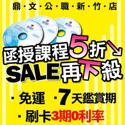 【鼎文公職函授㊣】漢翔航空公司員級(物料管理)密集班DVD函授課程-P1056DF053