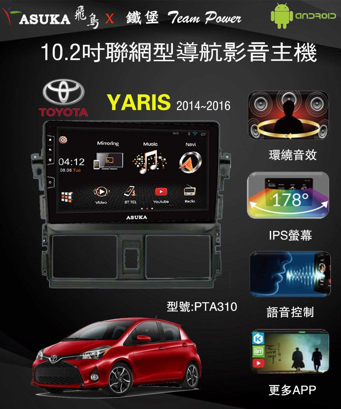 飛鳥PTA-310 安卓機(Toyota_yaris 2014~2016)