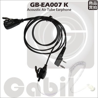 【中區無線電 對講機】GB-EA007K空氣導管耳機麥克風 SMP-308 SMP-V28 Clarigo 508 G32