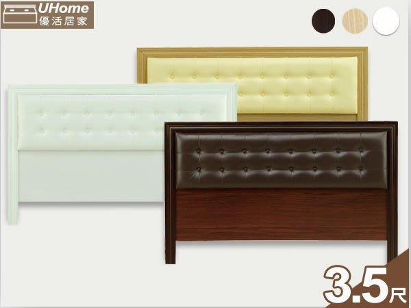 床片 床頭【UHO】LF - *古典西施* 3.5尺單人床頭片  免運費