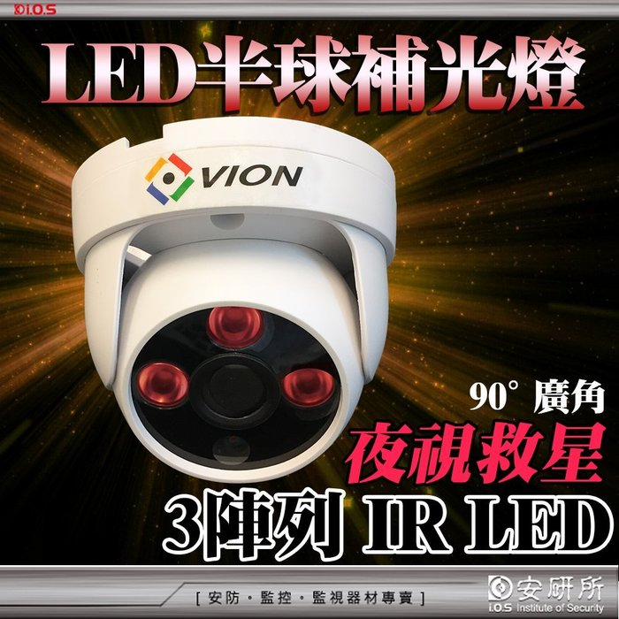 ~安研所監控監視器~半球型 紅外線 補光燈 陣列 IR LED 夜視 投射 偽裝 吸頂