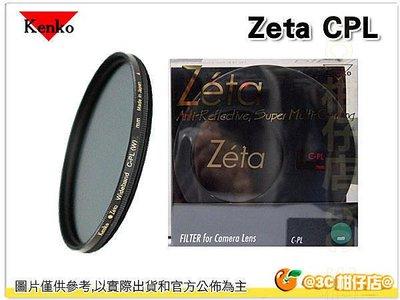 @3C 柑仔店@ 送濾鏡袋 Kenko Zeta CPL 67mm 67 正成公司貨 高透光薄框多層鍍膜 環型偏光鏡