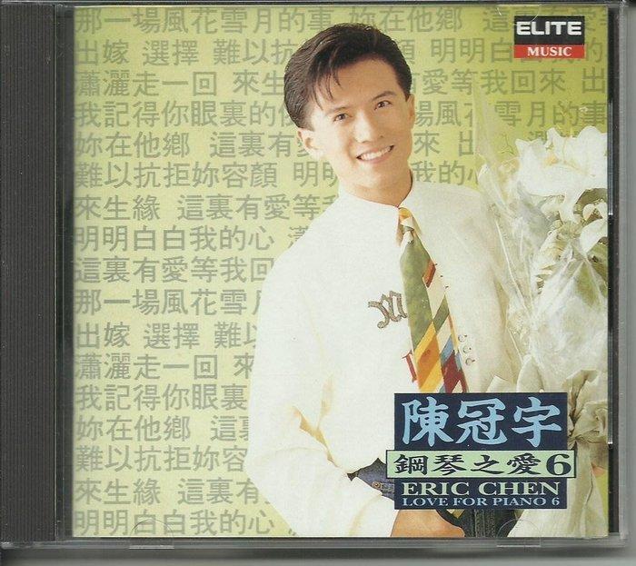 陳冠宇鋼琴之愛6 CD_有歌迷卡