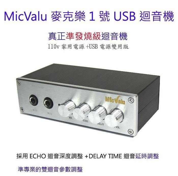 MicValu麥克樂1號USB迴音機真正準發燒級卡拉OK機110v家用+USB電源雙用機上盒MOD電視盒適用送166音效