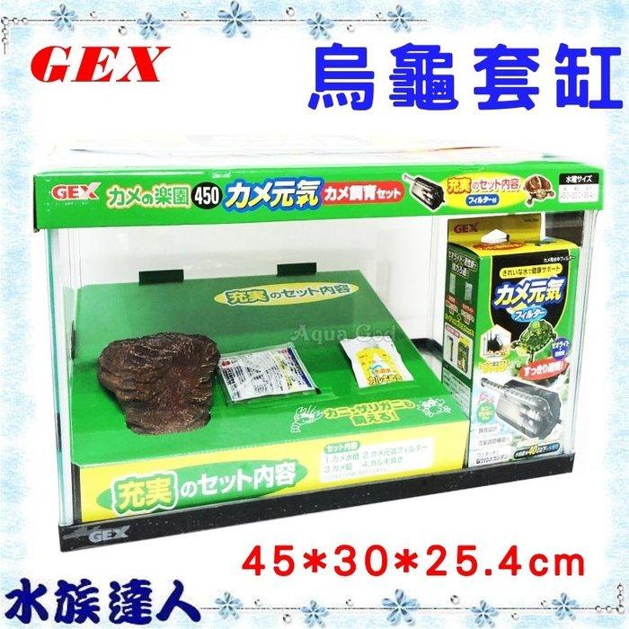 推薦【水族達人】【套缸】日本 GEX《 烏龜套缸 A-431 》內附過濾器 烏龜島 烏龜飼料 酵素#免運