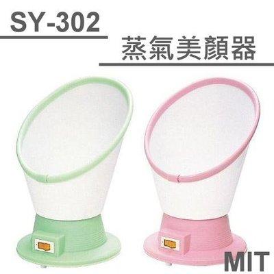 SY-302 蒸氣美顏器 蒸臉器 一機多功 台灣製造【小7美妝】