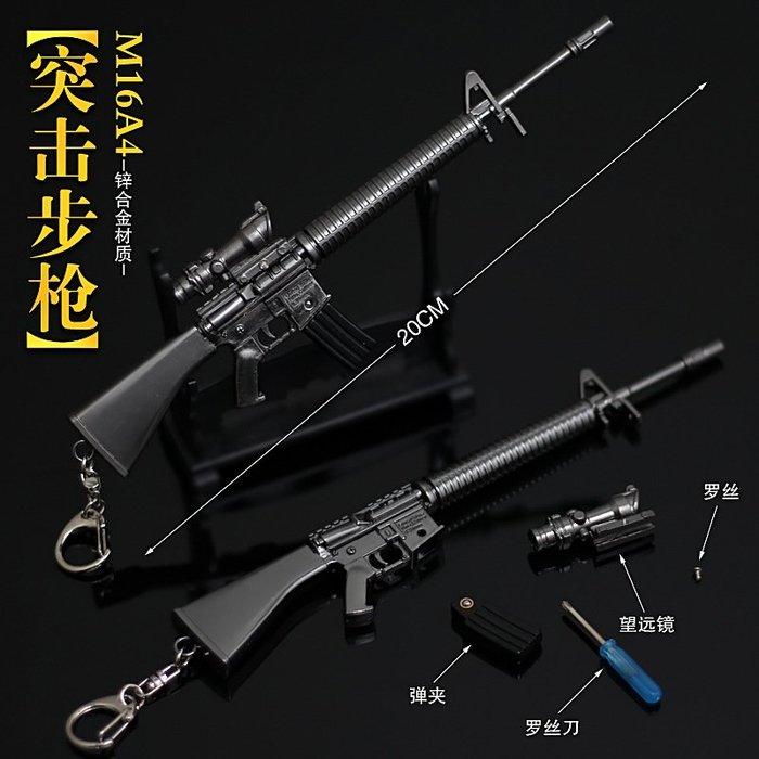 絕地求生 大吉大利今晚吃雞 可拆带刺刀M16A4突擊步槍(贈送刀槍架)