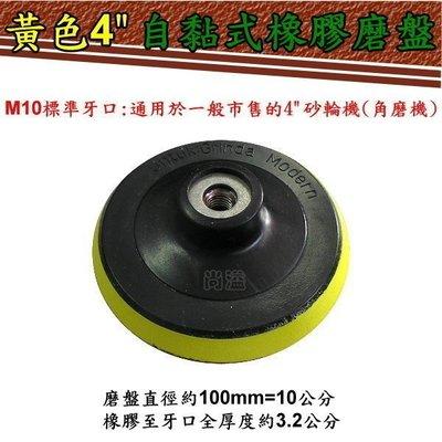 單賣4吋黃色4自黏式橡膠磨盤(魔鬼氈)-牙口為M10(標準牙) 4吋砂輪機可直接使用 不含主機與其他配件喔!!