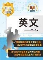 【鼎文公職國考購書館㊣】警專正期班招考-英文-5J02