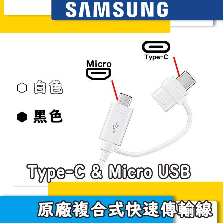 三星原廠(2合1)快速充電傳輸線【Micro+Type C 雙接口】原廠傳輸線,C9 Pro Note5 Note4
