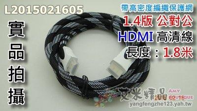 【艾米精品】HDMI 公對公 1.4版 長度:1.8M 帶高密度編織保護網 高清線HDMI線 PS3 PS4 機上盒