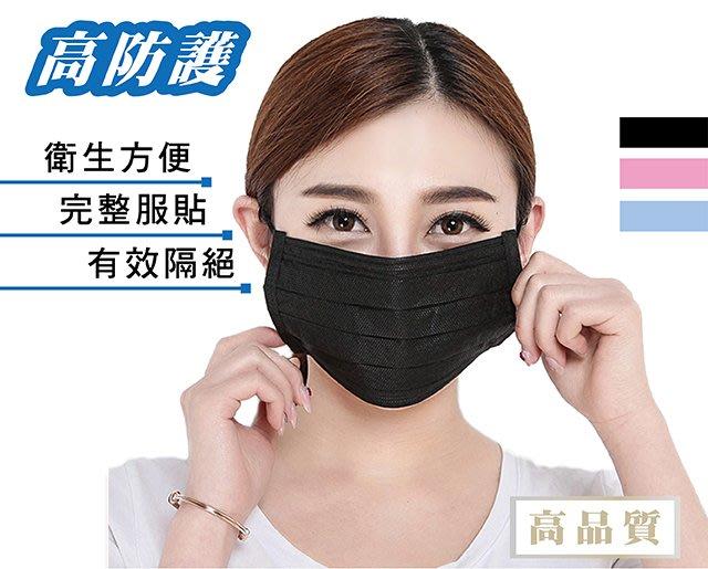 拋棄式三層防護不織布口罩100入 ( 無備註者  顏色粉、藍、黑色 三色隨機出貨 )