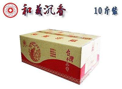 立香【和義沉香】《編號B106》優惠特價商品『惠安沉香立香』尺3/尺6 十斤裝 $2800