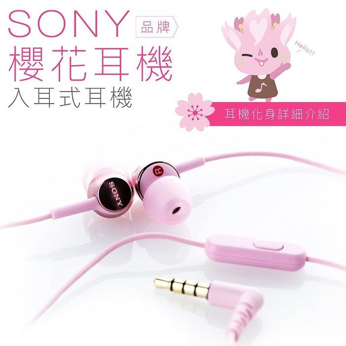 【贈粉色耳機收納盒】SONY  ✿櫻花耳機✿  線控 麥克風 【保固一年】