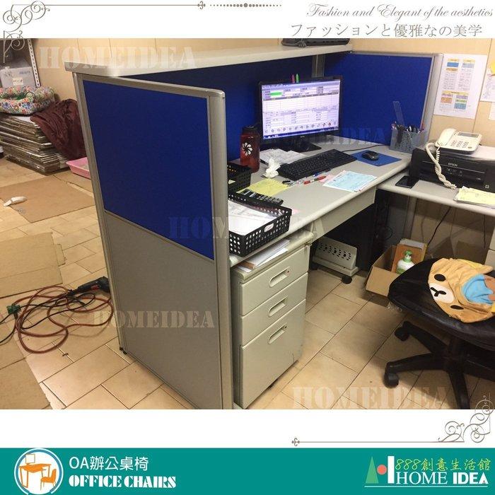『888創意生活館』176-001-289屏風隔間高隔間活動櫃規劃$1元(23OA辦公桌辦公椅書桌l型會議桌)屏東家具