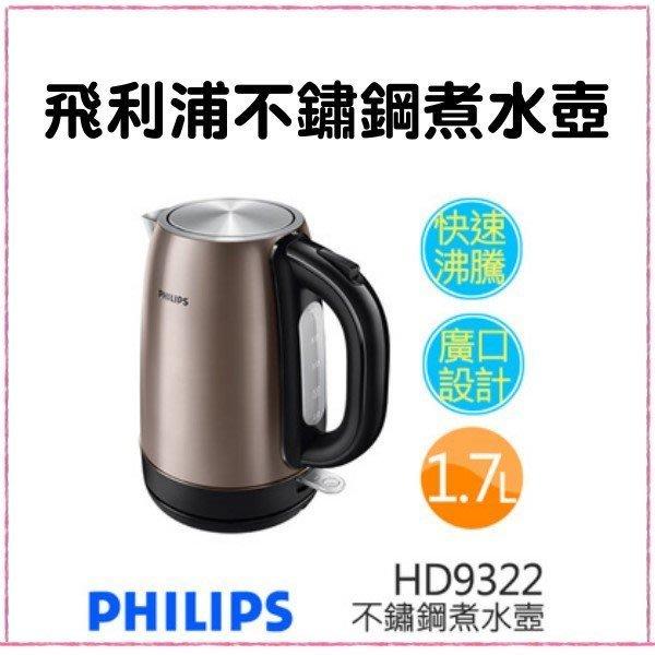 【新莊信源】 PHILIPS飛利浦不鏽鋼快煮壺1.7公斤 HD9322 HD-9322