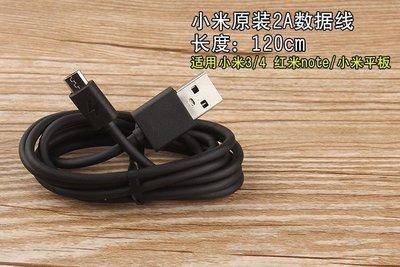 【小米2A線】小米 原裝 2A 充電線 數據傳輸線 快充線 速充線 數據線 Micro USB 原廠 快速充電 【L】