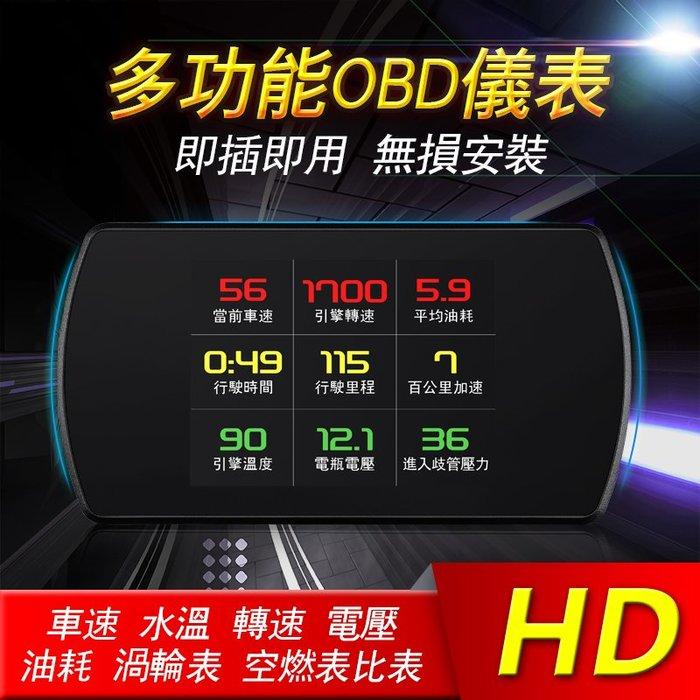 新款 抬頭顯示器 P12 液晶抬頭顯示器 HUD OBD2 OBDII 多功能抬頭顯器 行車電腦 測水溫 電壓 油耗等