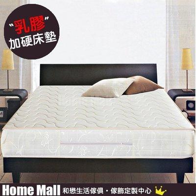 HOME MALL~精選緹花2.5mm乳膠彈簧床墊-雙人6800元 另有單人.加大尺寸(雙北市免運費)