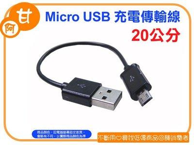 阿甘柑仔店(店面-現貨)~全新 Micro USB 充電傳輸線 充電線 傳輸線 線長20公分 ~台中逢甲503