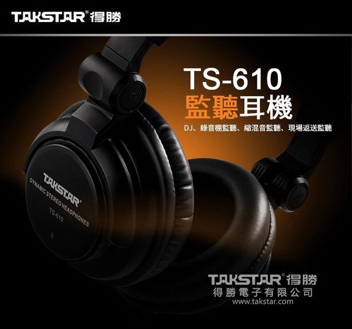 Takstar得勝 TS-610 監聽頭戴式耳機 DJ音樂錄音耳罩 可旋轉耳殼 款