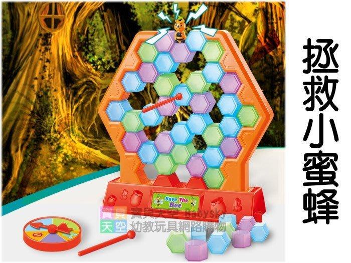 ◎寶貝天空◎【拯救小蜜蜂】敲磚遊戲,親子益智互動桌遊,拆牆遊戲,平衡遊戲,訓練反應組織手眼協調能力