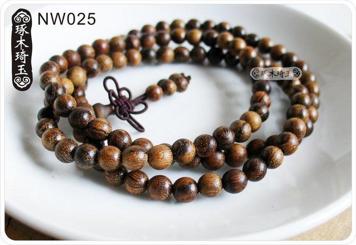 【琢木琦玉】NW025 天然虎皮檀念珠108顆x6mm 佛珠 *祈福木製選物