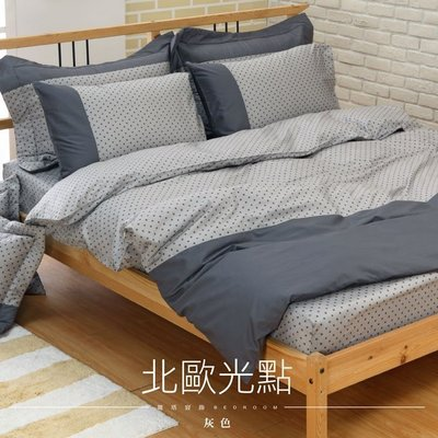 《40支紗》-麗塔寢飾- 光點系列 精梳棉【灰色】雙人四件式薄被套枕套床包組