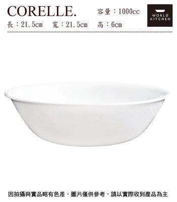 美國康寧 純白湯碗1000cc ~連文餐飲家 小羹碗 沙拉碗 麵碗 飯碗 強化玻璃瓷 432-N