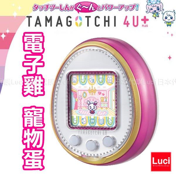 電子雞 寵物蛋 Tamagotchi 4U 塔麻可吉 日版 可互相連線 四色 LUCI日本代購