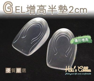 B28 GEL增高半墊2cm 隱形增高 減震 自帶黏性 不滑動 另有1cm 3cm _橋爸爸精品鞋包
