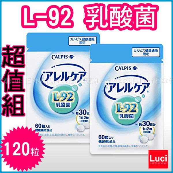 L-92 乳酸菌 可爾必思 阿雷可雅  Calpis 2包入 共120粒 LUCI日本代購