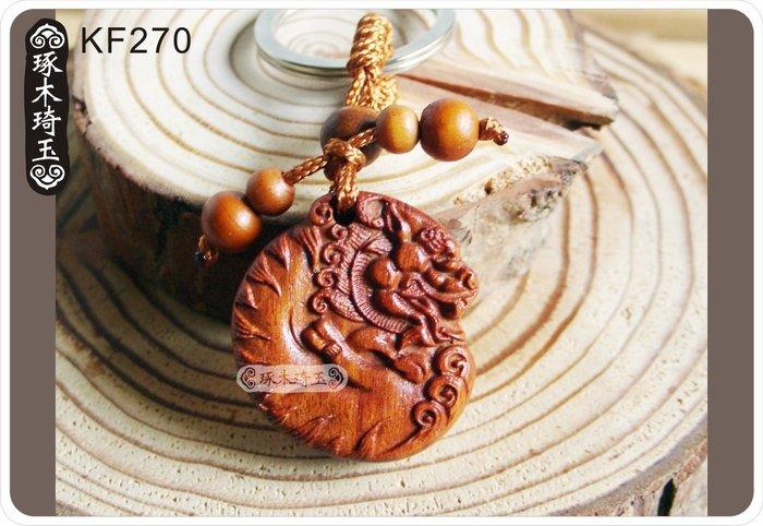 【琢木琦玉】KF270 花梨木 招財貔貅 開運納福 鑰匙圈 (買2送1)*祈福木製選物
