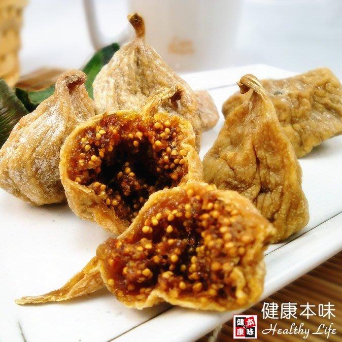 ↘限時9折 鮮甜無花果粒300g  [TW00243] 健康本味