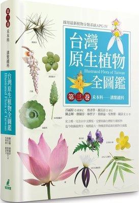 台湾原生植物全图鑑第三卷:禾本科──沟繁缕科