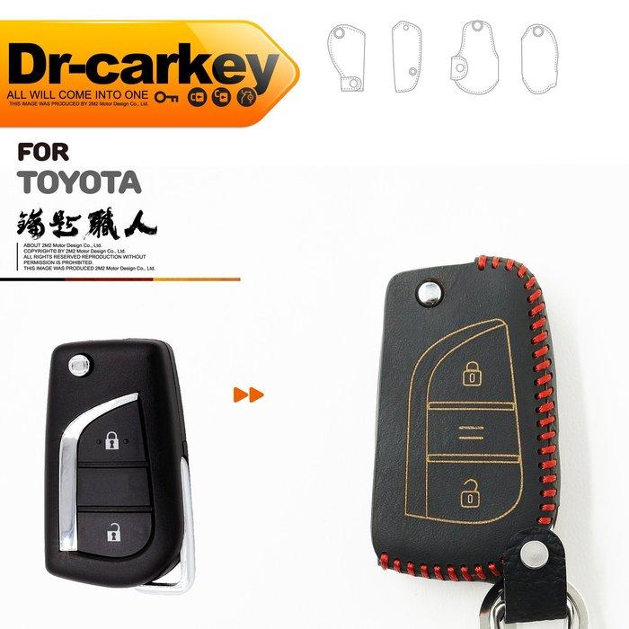【鑰匙職人】TOYOTA ALTIS CHR 豐田汽車 鑰匙皮套 折疊鑰匙皮套 保護包