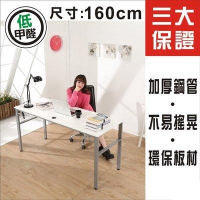 辦公室/電腦室【家具先生】超穩不搖晃環保低甲醛鏡面160公分工作桌/電腦桌 穿衣鏡 穿鞋椅 I-B-DE046WH