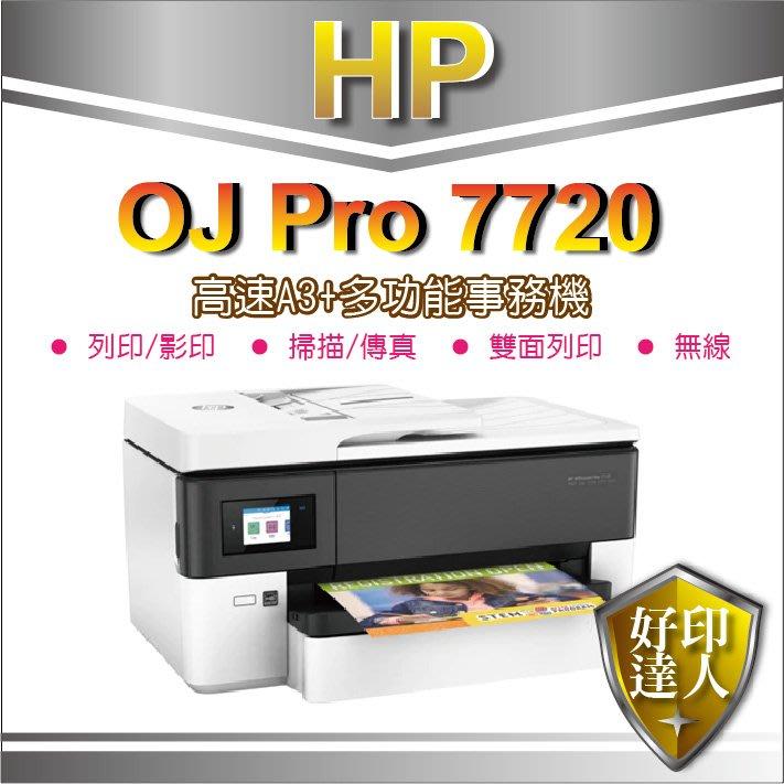 【好印達人】HP OfficeJet Pro7720/OJ Pro7720/7720 高速A3+多功能事務機 非7740